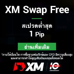 xm swap free 300