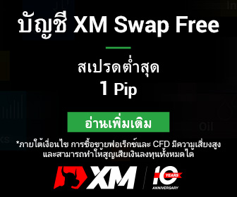 swap free-336