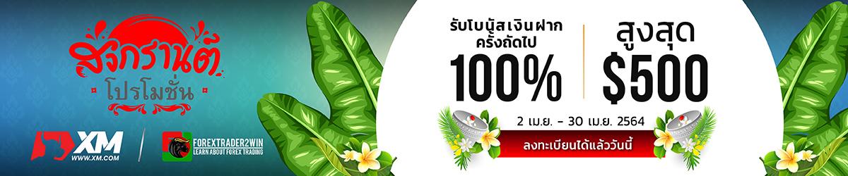 songkran2021-1200