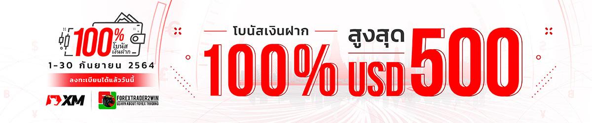 deposit100-1200