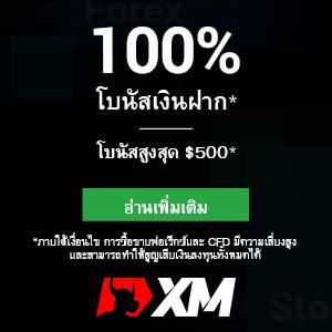 doposit100%300